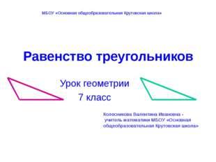 Равенство треугольников Урок геометрии 7 класс МБОУ «Основная общеобразовател