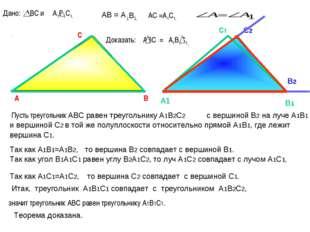 Пусть треугольник АВС равен треугольнику А1В2С2 Дано: АВС и А1В1С1, Доказать: