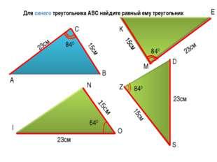 23см 640 Для синего треугольника АВС найдите равный ему треугольник 23см 23см