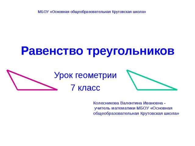 Равенство треугольников Урок геометрии 7 класс МБОУ «Основная общеобразовател...