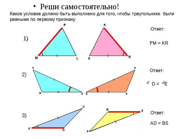 Реши самостоятельно! 1) 2) 3) PM = KR Ответ: D = E Ответ: Ответ: AD = BS Како...