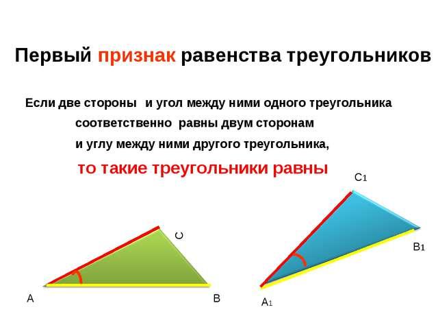 Первый признак равенства треугольников Если две стороны и угол между ними одн...