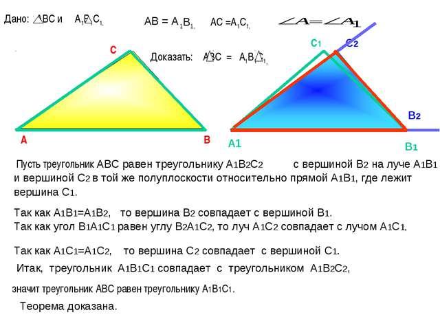 Пусть треугольник АВС равен треугольнику А1В2С2 Дано: АВС и А1В1С1, Доказать:...