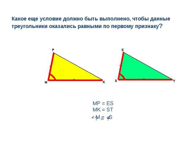 Какое еще условие должно быть выполнено, чтобы данные треугольники оказались...