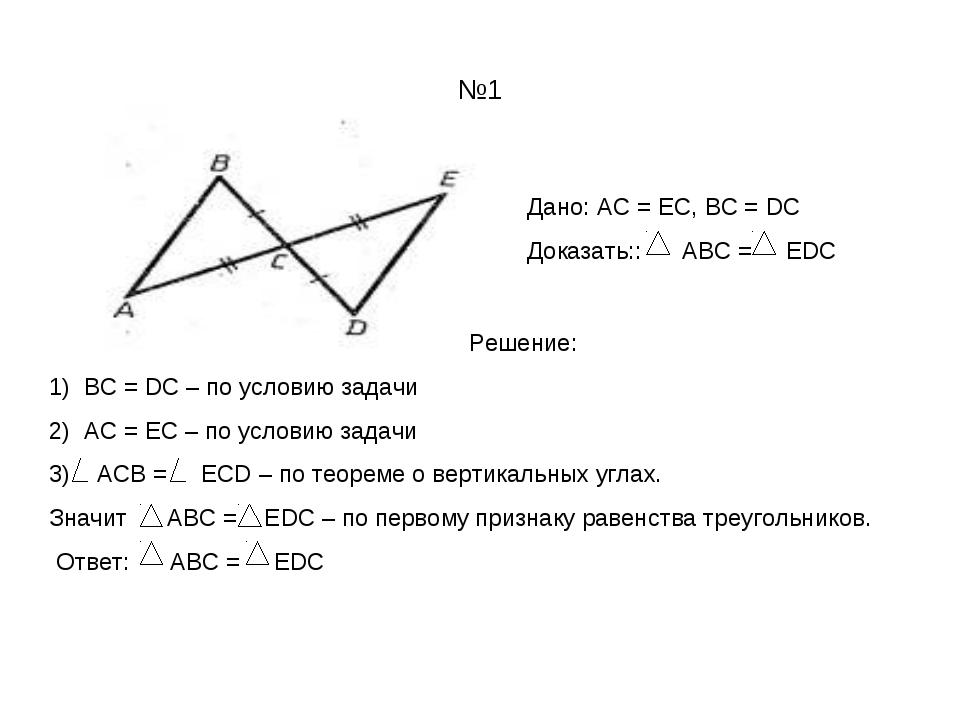 №1 Решение: 1) ВС = DC – по условию задачи 2) АС = ЕС – по условию задачи 3)...