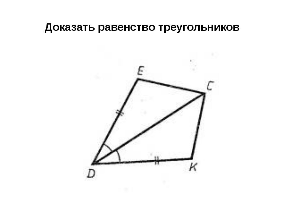 Доказать равенство треугольников