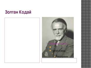 Золтан Кодай Венгерский композитор Золтан Кодай родился 16 декабря 1882 года