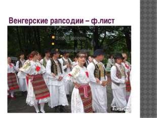 Венгерские рапсодии – ф.лист