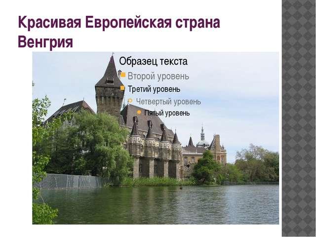 Красивая Европейская страна Венгрия