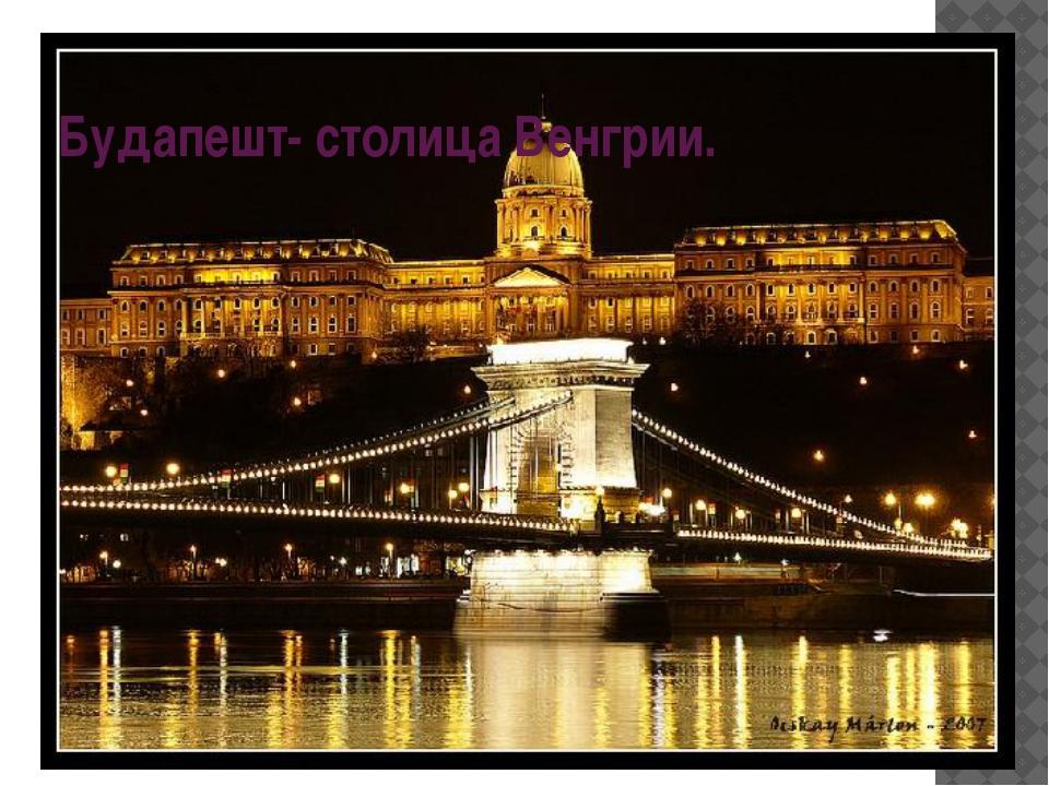 Будапешт- столица Венгрии.