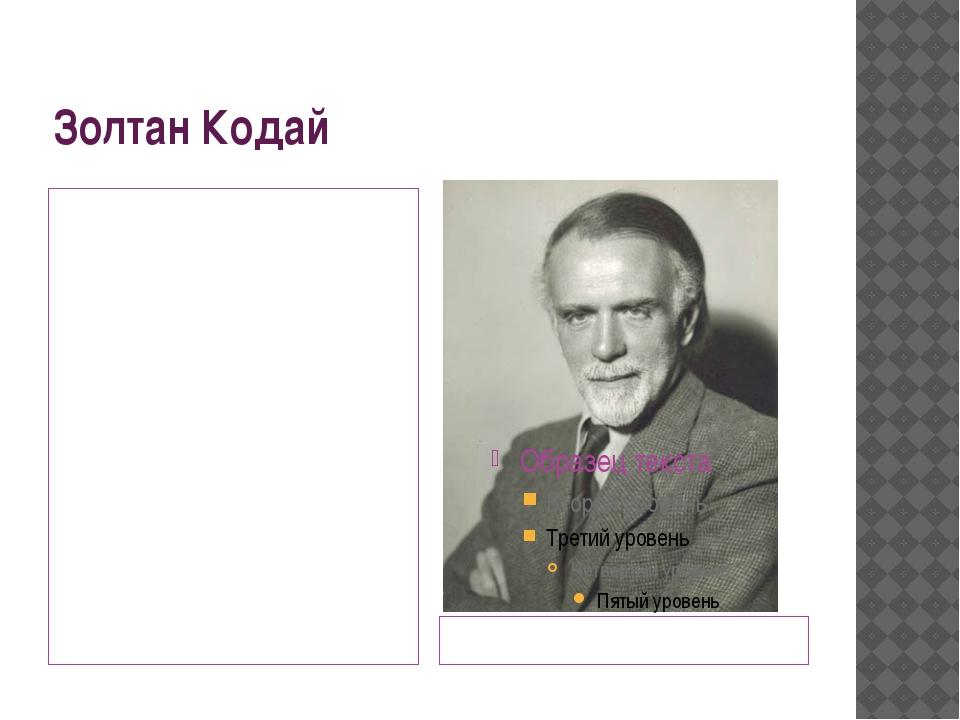 Золтан Кодай Венгерский композитор Золтан Кодай родился 16 декабря 1882 года...