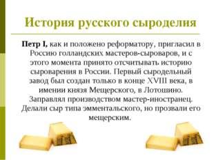 Петр I, как и положено реформатору, пригласил в Россию голландских мастеров-