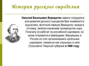 Николай Васильевич Верещагин немало потрудился для развития русского сыродел
