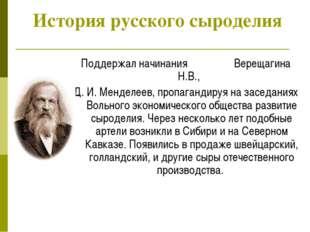 Поддержал начинания Верещагина Н.В., Д. И. Менделеев, пропагандируя на заседа