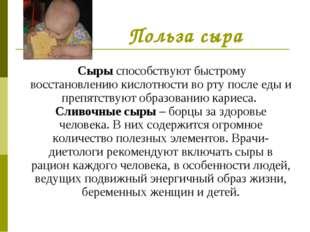 Польза сыра Сыры способствуют быстрому восстановлению кислотности во рту пос