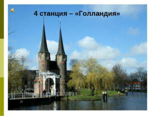 4 станция – «Голландия»