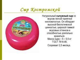 Сыр Костромской Натуральный сычужный сыр со вкусом легкой приятной кисловатос