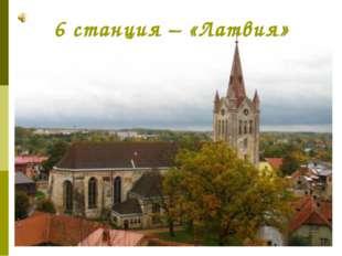 6 станция – «Латвия»