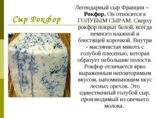 Сыр Рокфор Легендарный сыр Франции – Рокфор. Он относится к ГОЛУБЫМ СЫРАМ. С