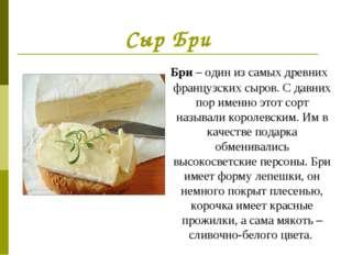 Сыр Бри Бри – один из самых древних французских сыров. С давних пор именно эт