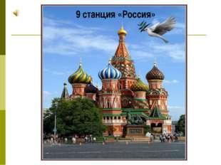 9 станция «Россия»