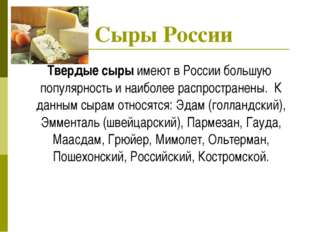 Твердые сыры имеют в России большую популярность и наиболее распространены.