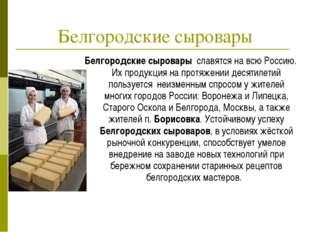 Белгородские сыровары славятся на всю Россию. Их продукция на протяжении деся