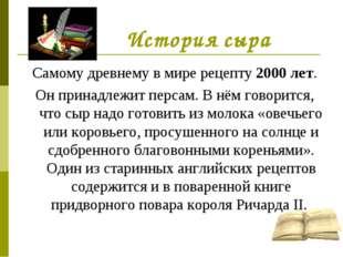 Самому древнему в мире рецепту 2000 лет. Он принадлежит персам. В нём говорит