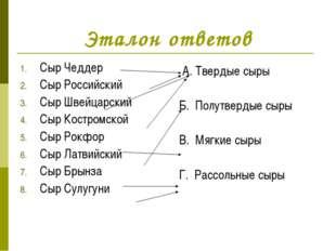 Эталон ответов Сыр Чеддер Сыр Российский Сыр Швейцарский Сыр Костромской Сыр