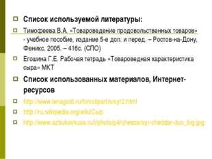 Список используемой литературы: Тимофеева В.А. «Товароведение продовольственн