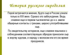 История русского сыроделия Порой встречается мнение, будто сыр в России узна