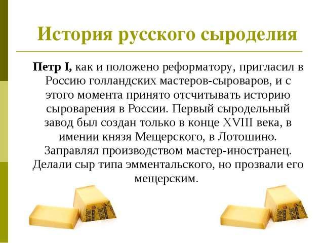 Петр I, как и положено реформатору, пригласил в Россию голландских мастеров-...
