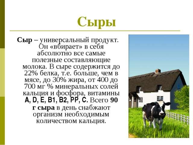 Сыр – универсальный продукт. Он «вбирает» в себя абсолютно все самые полезны...