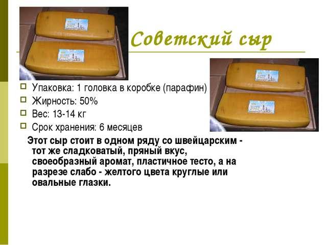 Советский сыр Упаковка: 1 головка в коробке (парафин) Жирность: 50% Вес: 13-...