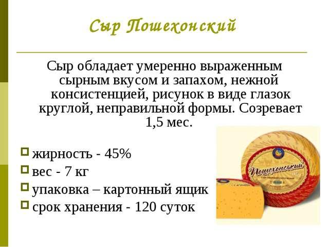 Сыр Пошехонский  Сыр обладает умеренно выраженным сырным вкусом и запахом,...