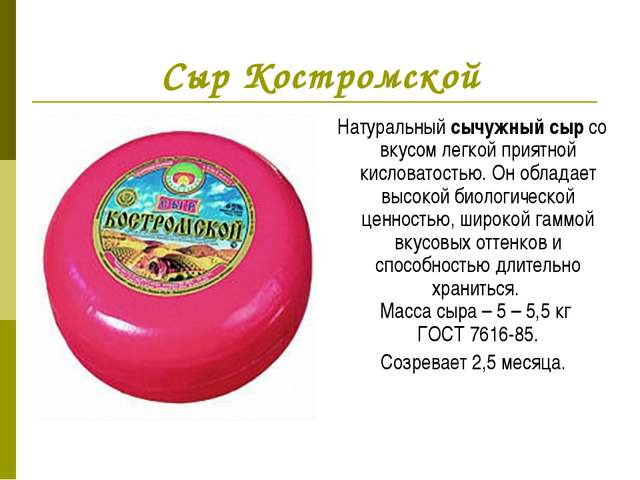Сыр Костромской Натуральный сычужный сыр со вкусом легкой приятной кисловатос...