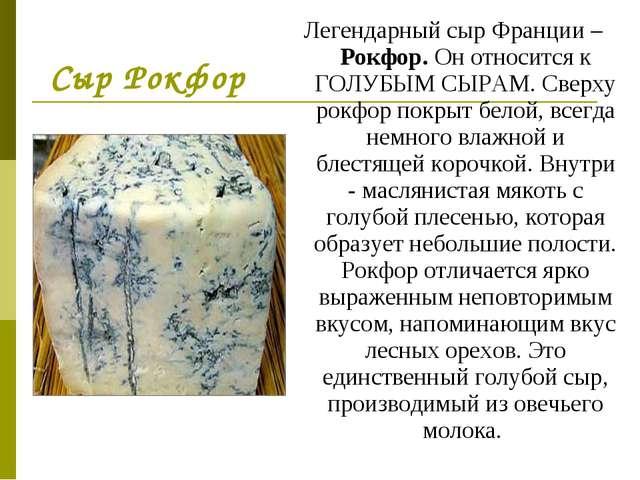 Сыр Рокфор Легендарный сыр Франции – Рокфор. Он относится к ГОЛУБЫМ СЫРАМ. С...