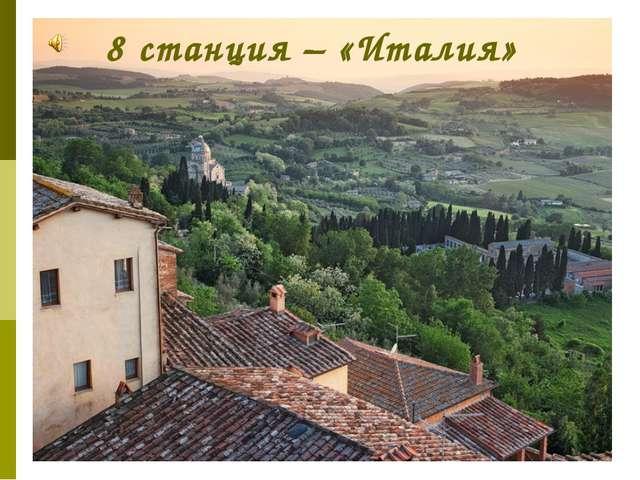 8 станция – «Италия»