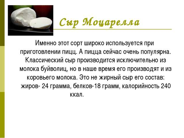 Сыр Моцарелла Именно этот сорт широко используется при приготовлении пицц. А...