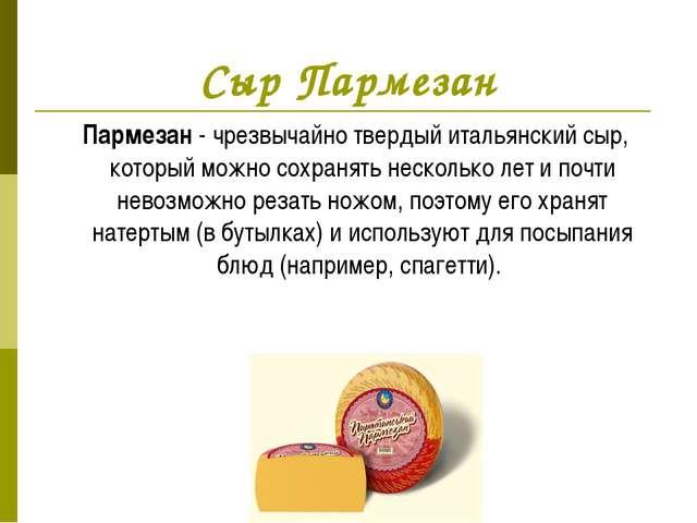 Сыр Пармезан Пармезан - чрезвычайно твердый итальянский сыр, который можно со...