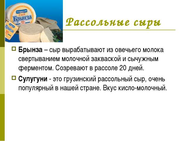 Рассольные сыры Брынза – сыр вырабатывают из овечьего молока свертыванием мо...
