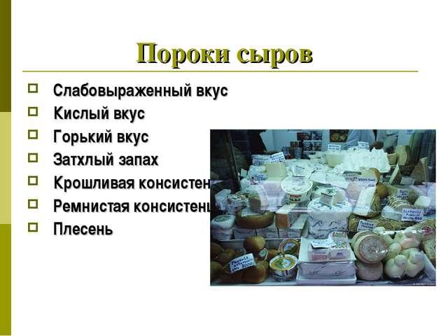 Пороки сыров Слабовыраженный вкус Кислый вкус Горький вкус Затхлый запах Крош...