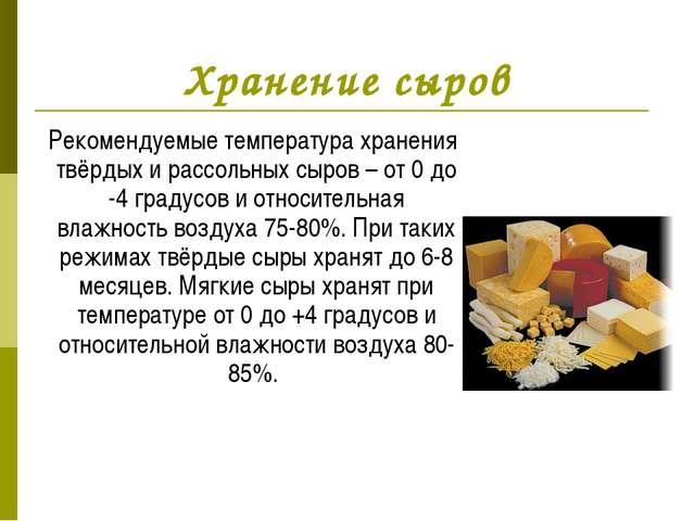 Хранение сыров Рекомендуемые температура хранения твёрдых и рассольных сыров...