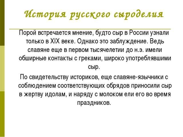 История русского сыроделия Порой встречается мнение, будто сыр в России узна...