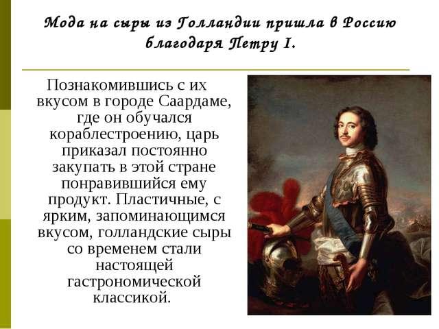 Мода на сыры из Голландии пришла в Россию благодаря Петру I. Познакомившись с...