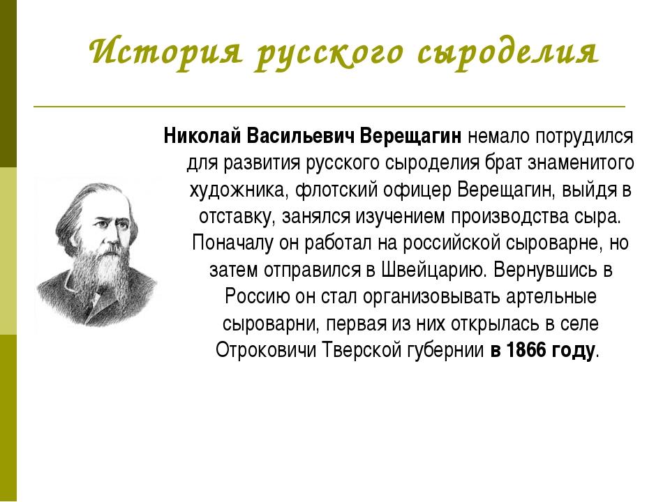 Николай Васильевич Верещагин немало потрудился для развития русского сыродел...