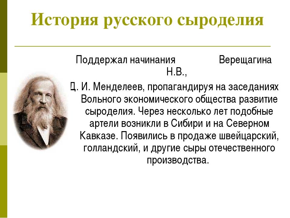 Поддержал начинания Верещагина Н.В., Д. И. Менделеев, пропагандируя на заседа...