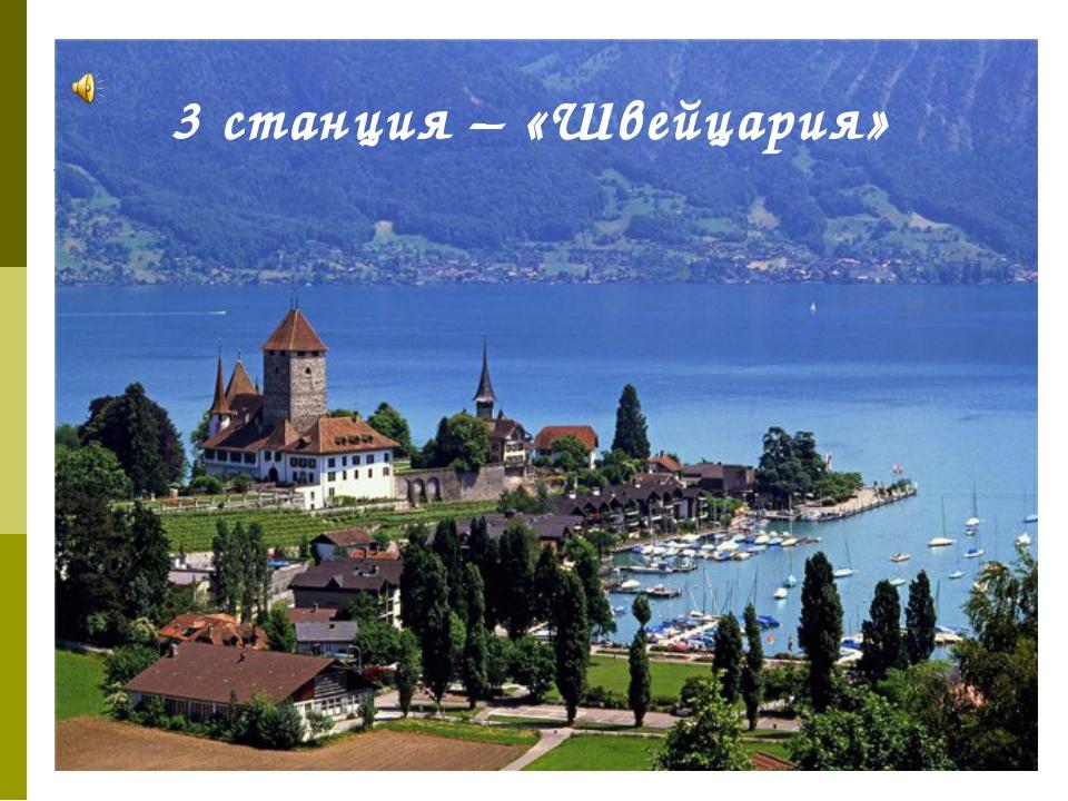 3 станция – «Швейцария»