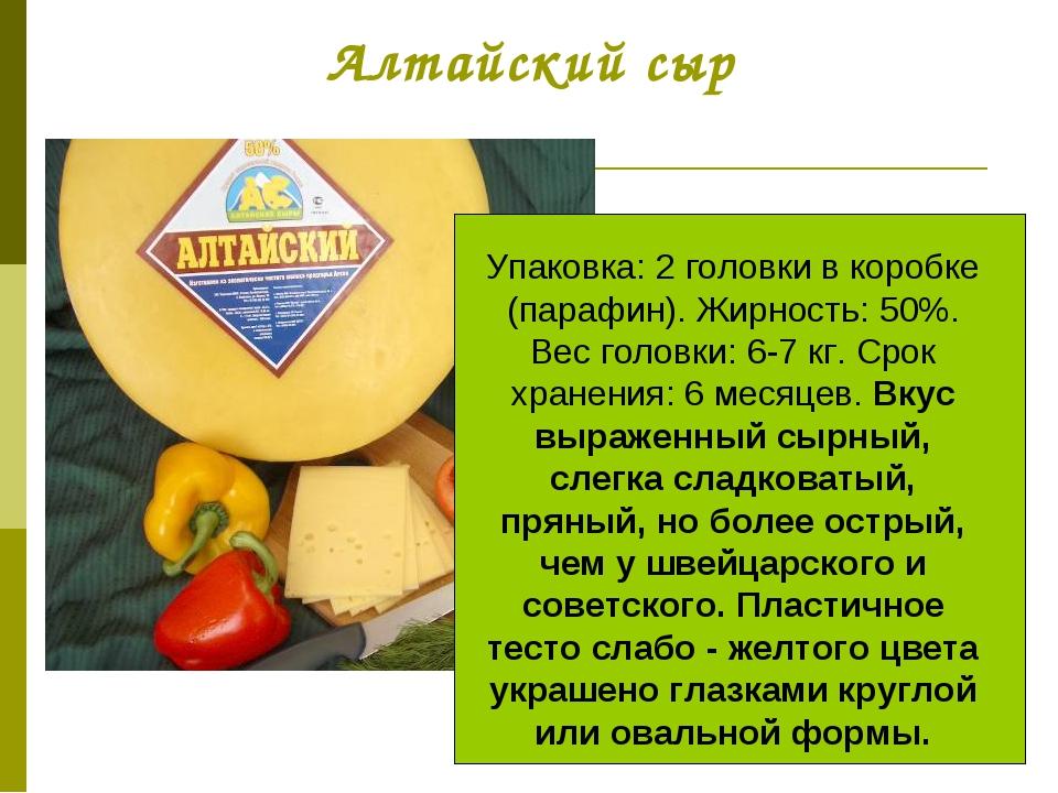 Алтайский сыр Упаковка: 2 головки в коробке (парафин). Жирность: 50%. Вес го...