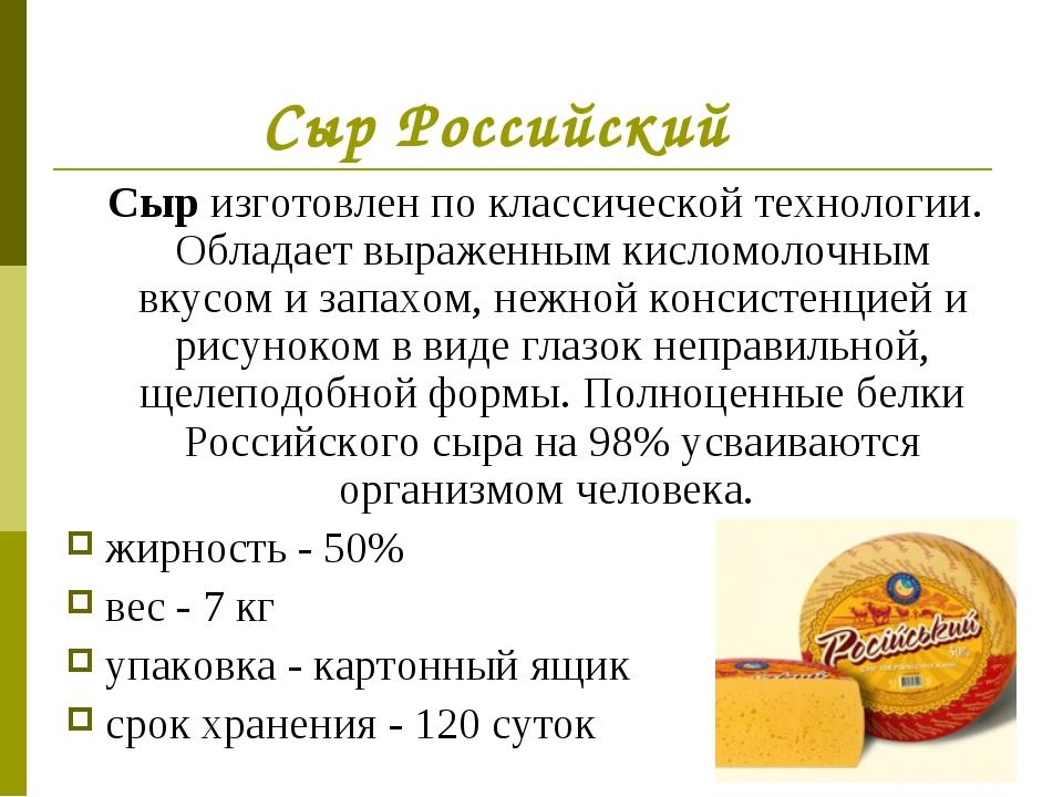 Сыр Российский  Сыр изготовлен по классической технологии. Обладает выраж...